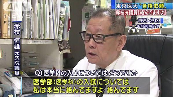 【東京医大不正入試】自民・赤枝恒雄前議員「合格依頼した」 10年で20人=衆院議員当選後も続ける