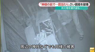 【熊本市】高橋稲荷神社でさい銭箱や供え物など壊される 防犯カメラに一部始終=周辺神社では地蔵も