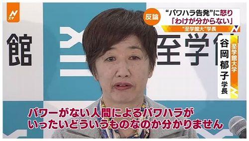 【パワハラ会見】至学館大・谷岡郁子学長「伊調馨さんは選手なのか?」=新たな火種を提供