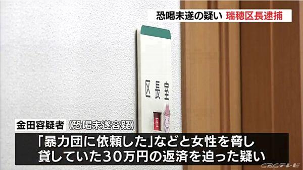 【恐喝未遂】名古屋・瑞穂区長を逮捕「暴力団に依頼した」 風俗店女性にメール数十通