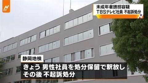 【未成年者誘拐】TBSテレビ社員保釈、不起訴 告訴取り下げ=静岡地検