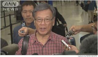 【国連人権理事会】沖縄・翁長雄志知事「辺野古移設は人権侵害」 安保問題を国連人権理で訴える異常さに反発の声