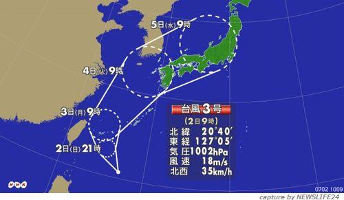 【沖縄】台風3号「ナンマドル」発生 4日朝には九州北部へ接近=梅雨前線を刺激か…