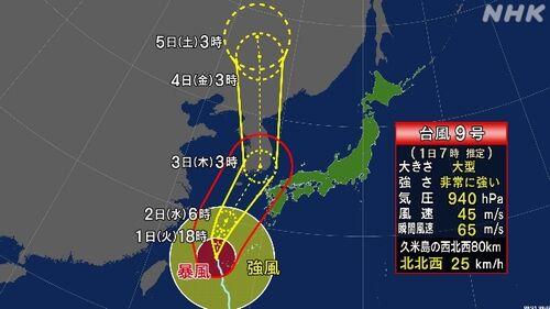 【破壊的暴風】台風9号沖縄に接近 厳重警戒の中、台風10号発生へ=不気味すぎる海水温の高さ