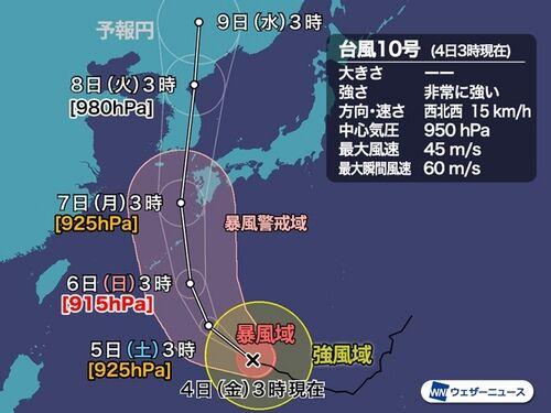 【特別警報級】台風10号、「猛烈な台風」に発達し九州に接近=未経験の記録的暴風のおそれ