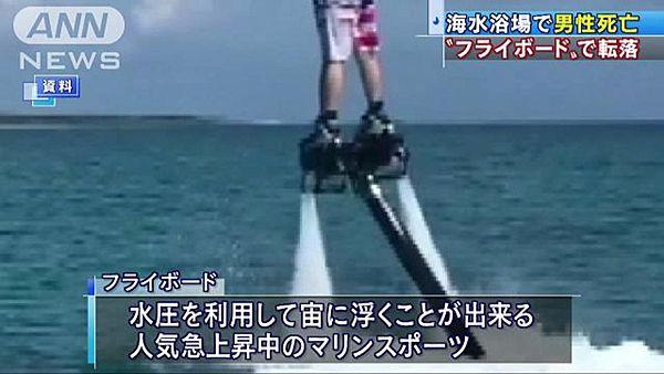 【香川坂出】「フライボード」初の死亡事故か ヘルメット着用せず=送水用ホース絡まる?