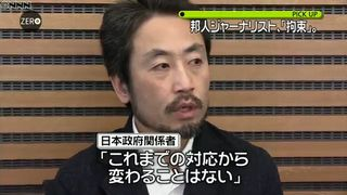 【国境なき記者団】「安田純平さん、シリアで拘束」と声明 常岡浩介氏「信ぴょう性に疑問」