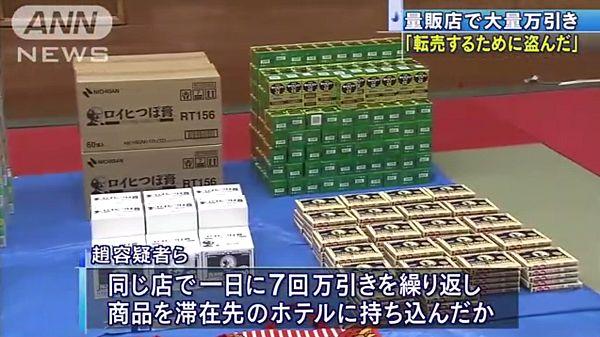 【大阪道頓堀】ドンキで医薬品大量万引き 韓国人旅行客2人逮捕=転売目的で1100点以上、約152万円