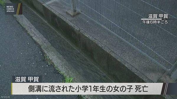 【滋賀甲賀】小1女児(6歳) 下校中に側溝に流され死亡=流れる水に足をつけて遊んでいて…
