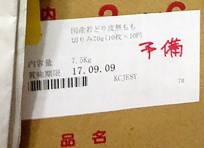 【東京品川】食材会社「由起食品」 学校給食に期限切れ鶏肉出荷 最長4カ月超=3年以上前から格安で