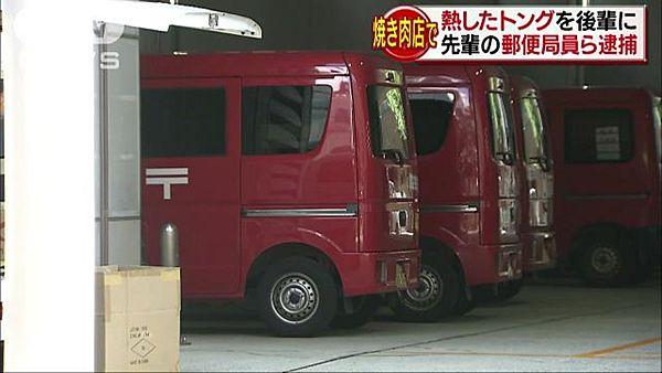 【日本郵便パワハラ】後輩の首に熱したトング、口の中に同僚の靴下 社員ら2 人逮捕=大阪天王寺
