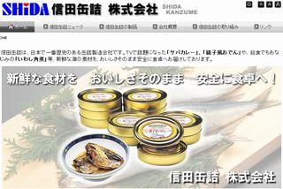 【千葉銚子】「サバカレー」の信田缶詰 サバ缶300万缶にサンマ混ぜ輸出