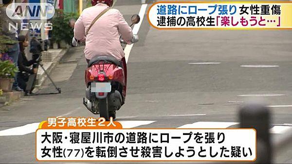 【大阪寝屋川】道路にロープ 男子高校生2人逮捕「転ぶの見て楽しもうと」=殺意は否定
