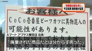 【廃棄ビーフカツ】愛知県が販売店を公表…500枚がフライ(総菜)で販売済み