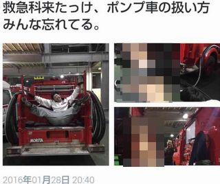 【秋田】消防士炎上、裸でポンプ車など悪ふざけ投稿…救急隊員研修中