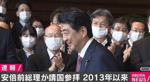 【靖国神社参拝】安倍前総理「総理大臣退任をご英霊にご報告」=2013年12月以来7年ぶり
