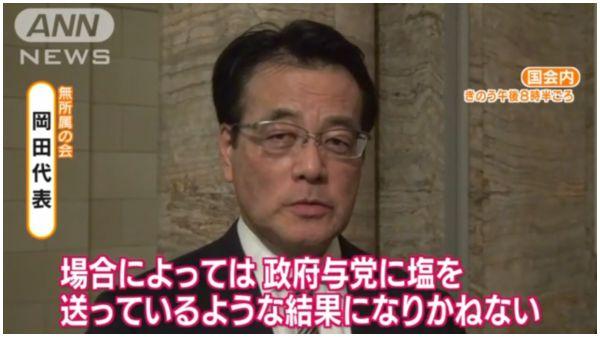 【政界の掃きだめ】民進・希望合併、『新しい民主党』結党へ=岡田元代表「与党に塩送るのか」