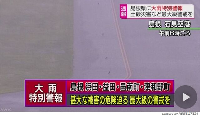【命に関わる重大危機】島根県に大雨特別警報 原因は「線状降水帯」=NHK以外は「北朝鮮」「安倍ガー」