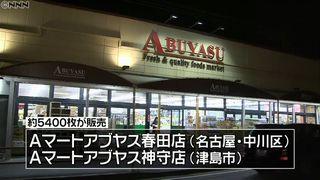 【愛知】壱番屋の廃棄ビーフカツ、産廃業者が横流し…激安スーパーで販売