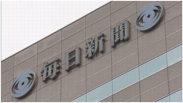 【毎日新聞】大阪本社の元経済部長 在職中に40件超空き巣=「借金返済」