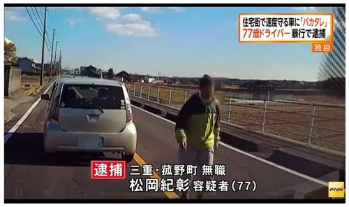 【YouTubeで発覚】車追い越し男性に暴行容疑 77歳男逮捕=三重・四日市