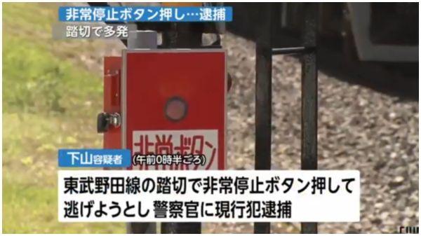 【東武野田線】非常停止ボタン押し逃走 男を現行犯逮捕=昨年末から多発