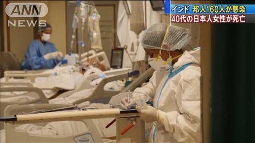 【インド変異株】インドで日本人女性死亡 邦人160人超感染=政府、一時帰国を呼びかけ