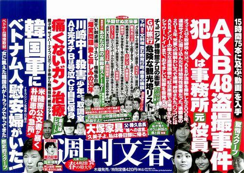 【AKB48盗撮事件】犯人はオフィス48元役員 撮影時間計15時間以上、画像は200枚以上=週刊文春