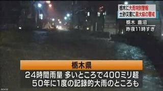【栃木・大雨特別警報】数十年に1度の「緊急事態」 甚大な災害の危険