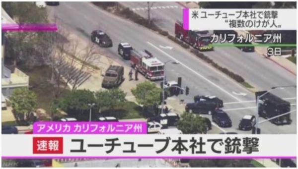 【動画共有サイト】ユーチューブ本社銃撃 4人負傷、容疑者の白人女性死亡=米・カリフォルニア