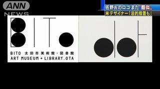 『おおたBITO ロゴ』パクリ疑惑 佐野研二郎氏開き直り!?「黒丸と直線のデザイン、世界にいくらでもある」…米デザイナー「法的措置検討」