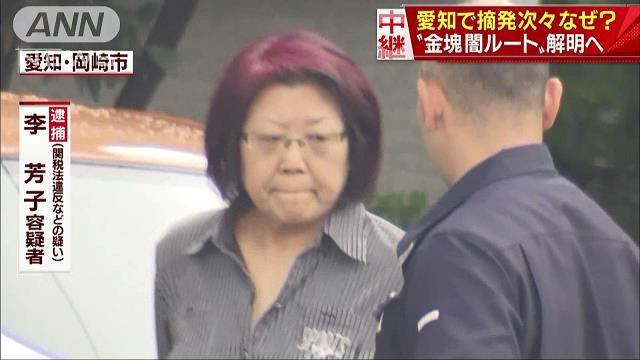 【金塊密輸】韓国籍の主婦ら5人逮捕「韓国に行けて小遣い貰える」 指示役の韓国籍女を国際指名手配