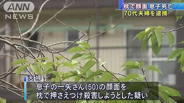【北海道小樽】70代両親、「暴れる」50歳息子の顔に枕押しつけ 逮捕