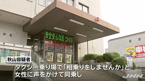 【横浜】荏田西小学校教諭を逮捕 「タクシー相乗り」誘い女性に抱きつき…