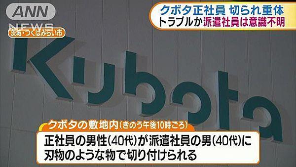 【茨城つくばみらい】クボタ筑波工場、正社員が派遣社員に切られ重体=事件直前にけんか