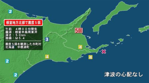 【地震速報】北海道・根室半島南東沖震源 中標津町震度5弱=津波の心配なし