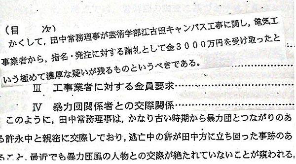 【日大 黒い報告書】田中理事長「暴力団と許永中氏との関係を誇示」=週刊朝日