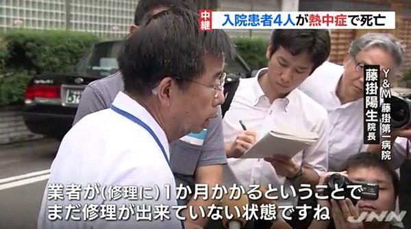 【岐阜】藤掛第一病院 エアコン故障で4人死亡、熱中症か=院長「4人は病気重かった」