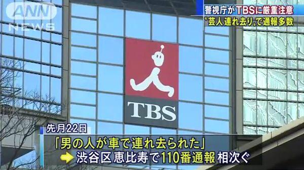 【お笑い芸人連れ去り】警視庁、TBSを厳重注意 「水ダウ」撮影で通報相次ぐ