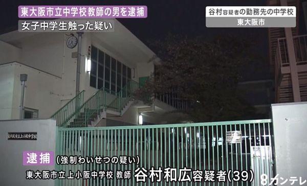 【京都】東大阪・上小阪中学校教諭の男、全裸で女性に抱きつき3度目逮捕=未だ懲戒免職されず!?