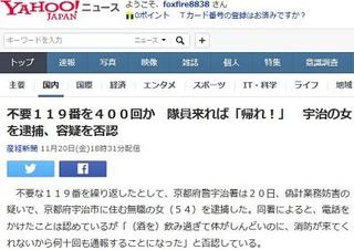 【京都宇治】不要119番を400回か 隊員来れば「帰れ!」…ウトロの54歳女逮捕