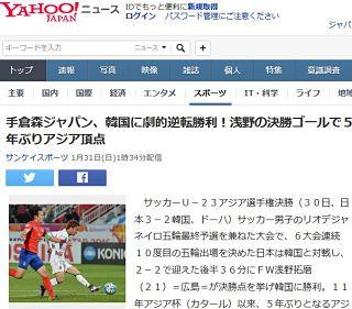 【日韓戦】U-23日本代表 2点ビハインドから韓国に劇的逆転勝利!! 手倉森J、6戦全勝でアジアの頂点