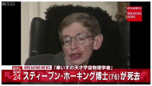 【天才宇宙物理学者】ホーキング博士死去 ブラックホールなどで新宇宙論=ALS発症も「才気とユーモア」