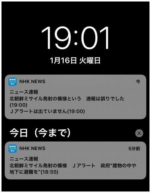 【NHK誤報】「北朝鮮ミサイル発射の模様」「建物の中や地下に避難を」→ 5分後訂正 「Jアラートは出ていません」