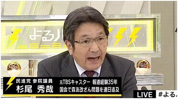 【放送法4条撤廃】元TBS・杉尾秀哉氏(民進)「偏向報道を助長しかねない」=ネット「お前が言うかw」