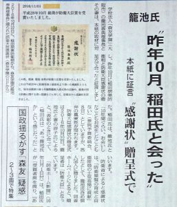 【共産党赤旗】籠池証言を鵜呑みに記事捏造…取り消し逃亡「裏付け取材が不十分でした」