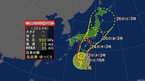 【台風12号進路】西・東日本に接近、秋雨前線刺激 連休明け大雨のおそれ=関東直撃も…