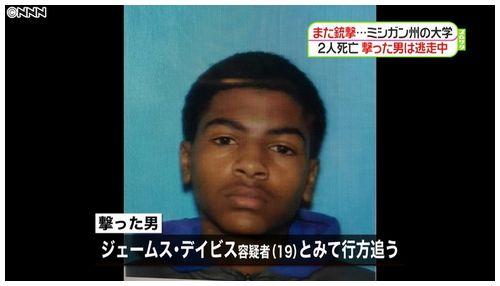 【米ミシガン州】中央ミシガン大学、男が両親銃撃し逃走中=薬物事件絡みで警察接触後