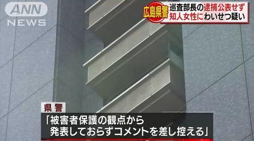 【広島県警】30代巡査部長逮捕 プライバシー保護を理由に発表せず=加害者保護?