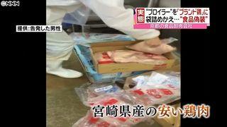 【京都・地鶏偽装】社長主導「大山都どり」袋詰め替え 従業員が内部告発